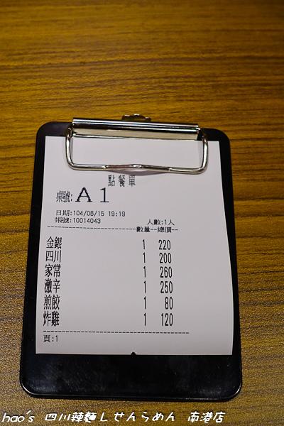 201506 四川辣麵しせんらめん 31.jpg