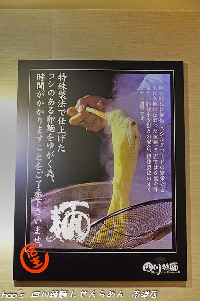 201506 四川辣麵しせんらめん 66.jpg
