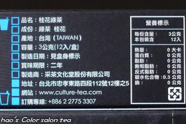 201506 Color salon tea 12