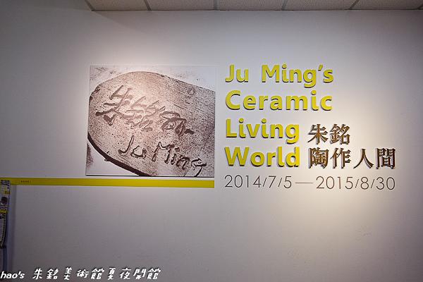 201507朱銘美術館086.jpg