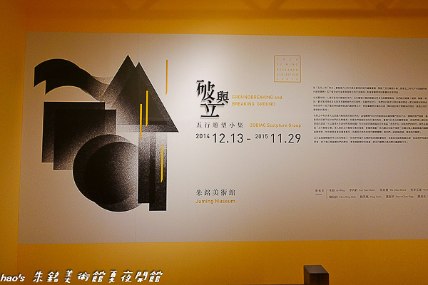 201507朱銘美術館118.jpg