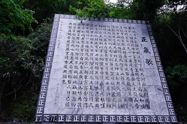 201504文天祥公園07.jpg