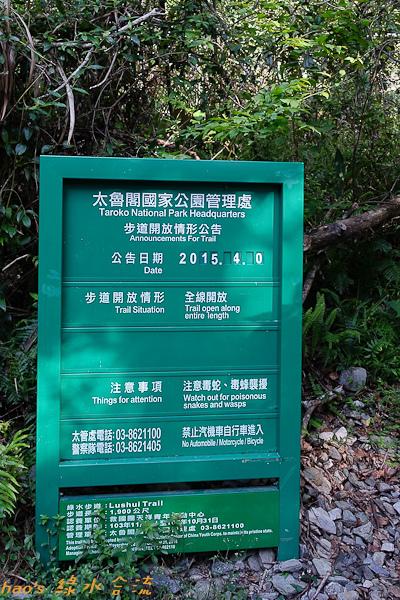 201504綠水合流步道007.jpg