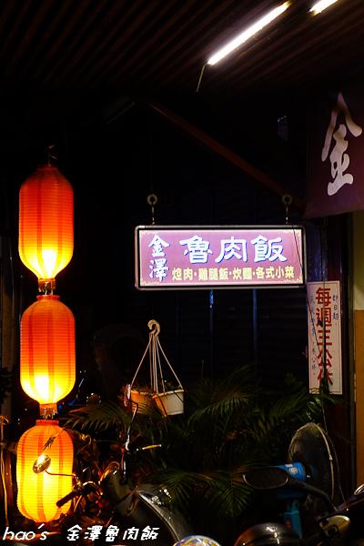 201507 金澤魯肉飯 002.jpg
