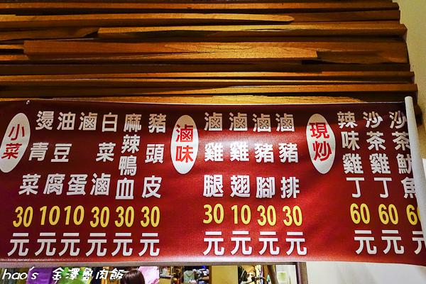 201507 金澤魯肉飯 014.jpg