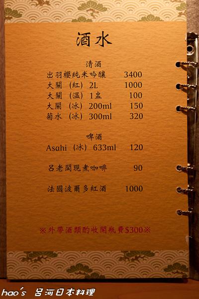 201508 呂河 107.jpg