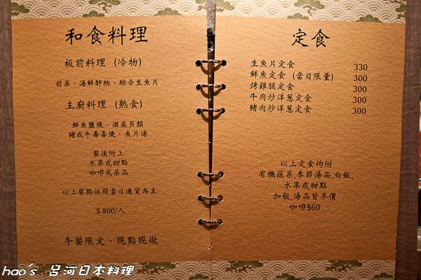 201508 呂河 101.jpg