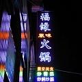 201508 福緣石頭火鍋 001.jpg