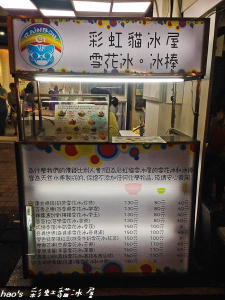 201507彩虹貓冰屋007.jpg