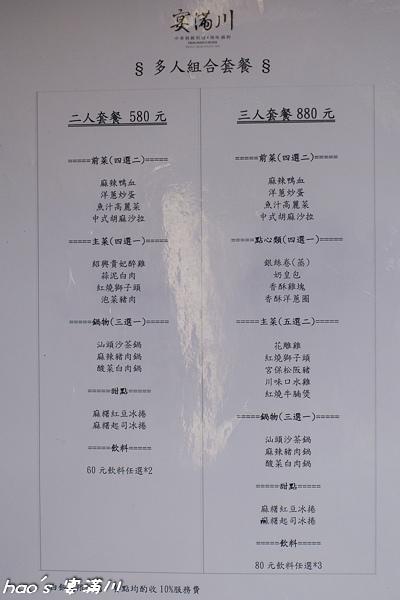 201508 宴滿川 005.jpg