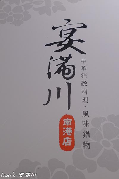 201508 宴滿川 014.jpg