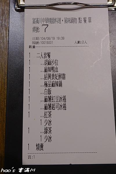 201508 宴滿川 029.jpg