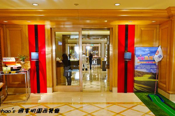 201508 國賓明園西餐廳 001.jpg
