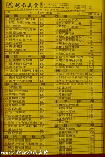 201508 銘記越南美食 125.jpg