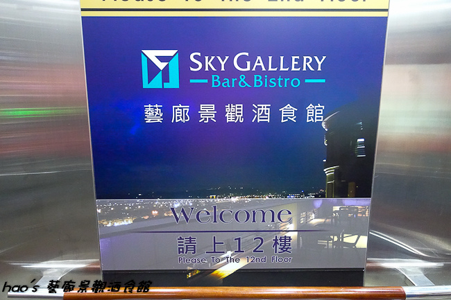 201509 藝廊景觀酒食館 001.jpg