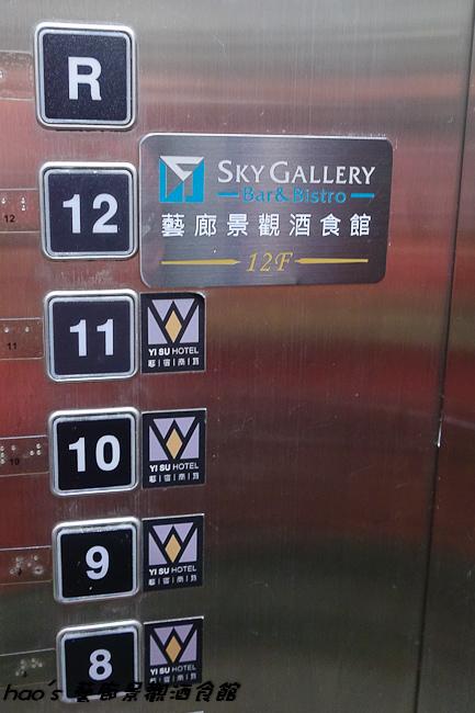 201509 藝廊景觀酒食館 002.jpg