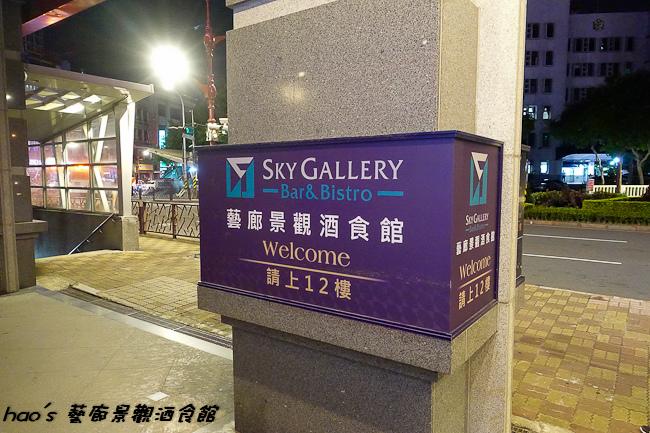 201509 藝廊景觀酒食館 003.jpg