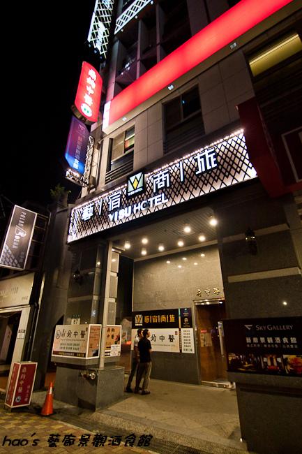 201509 藝廊景觀酒食館 007.jpg