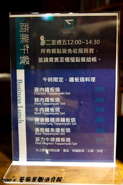 201509 藝廊景觀酒食館 023.jpg