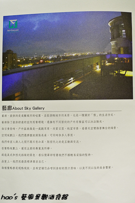201509 藝廊景觀酒食館 043.jpg