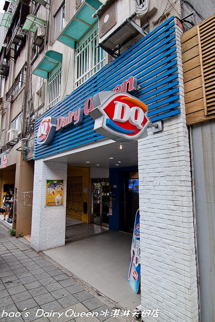 201510 Dairy Queen冰淇淋天母店 001-1.jpg