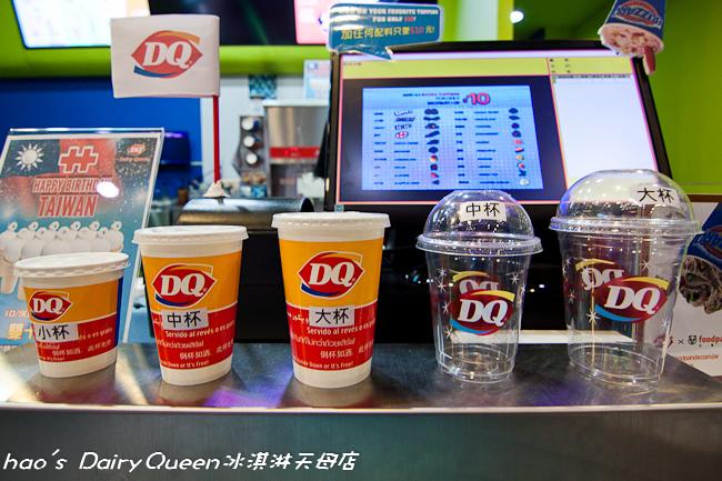 201510 Dairy Queen冰淇淋天母店 002.jpg