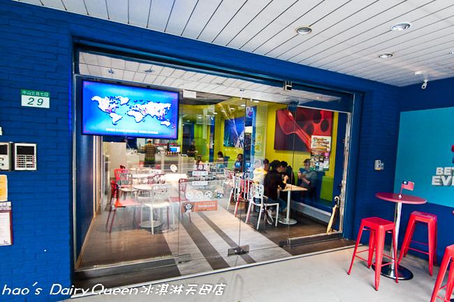 201510 Dairy Queen冰淇淋天母店 010.jpg