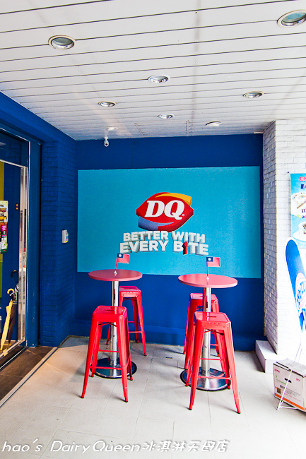 201510 Dairy Queen冰淇淋天母店 011.jpg