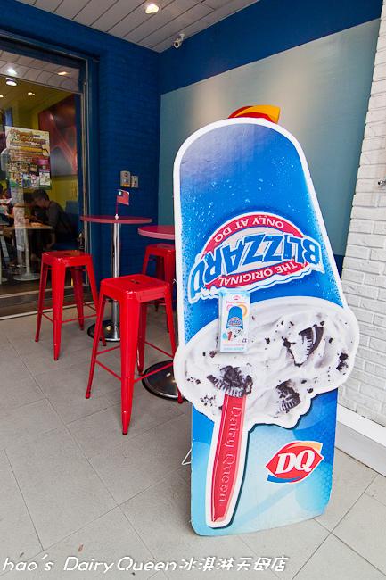 201510 Dairy Queen冰淇淋天母店 012.jpg