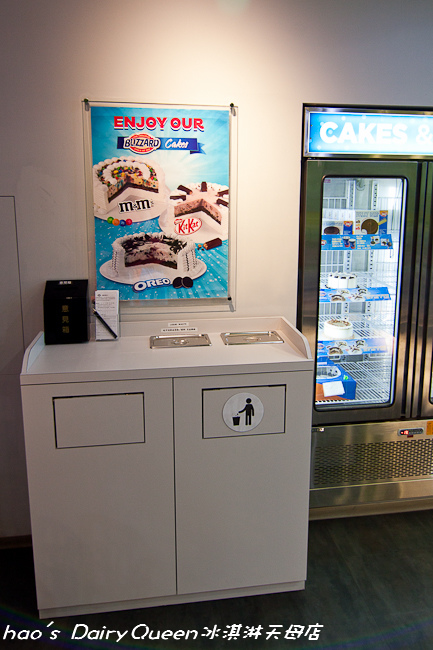 201510 Dairy Queen冰淇淋天母店 016.jpg