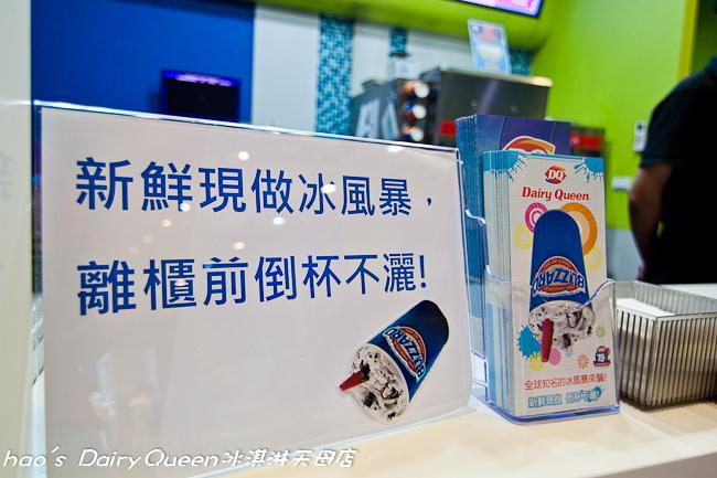 201510 Dairy Queen冰淇淋天母店 018.jpg