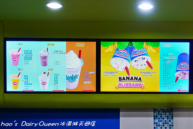 201510 Dairy Queen冰淇淋天母店 021.jpg