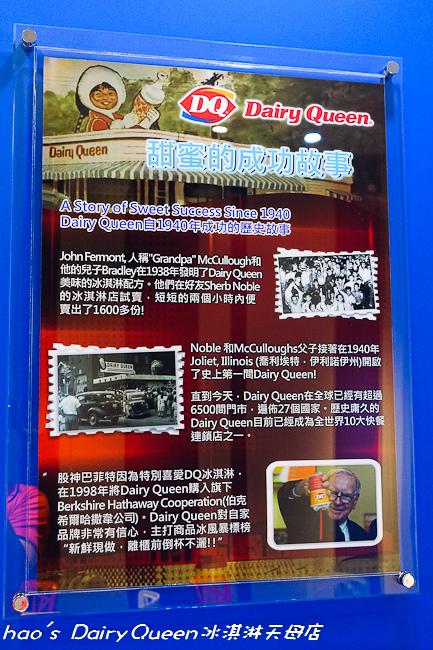 201510 Dairy Queen冰淇淋天母店 024.jpg