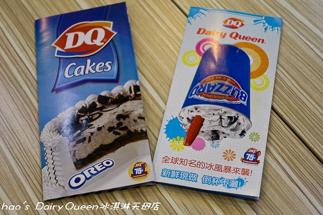 201510 Dairy Queen冰淇淋天母店 047.jpg
