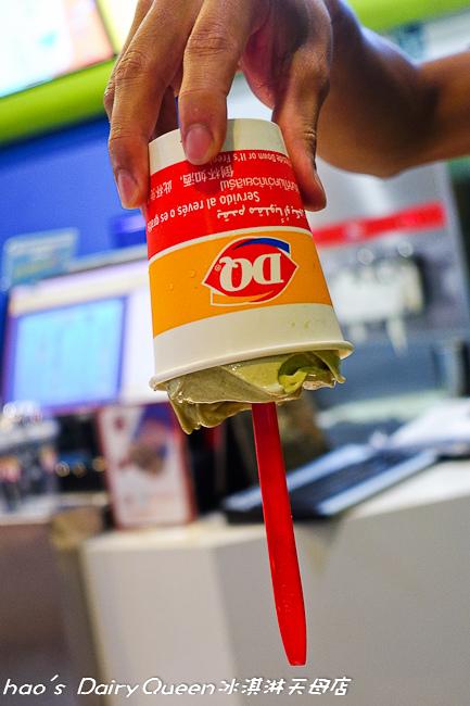 201510 Dairy Queen冰淇淋天母店 050.jpg