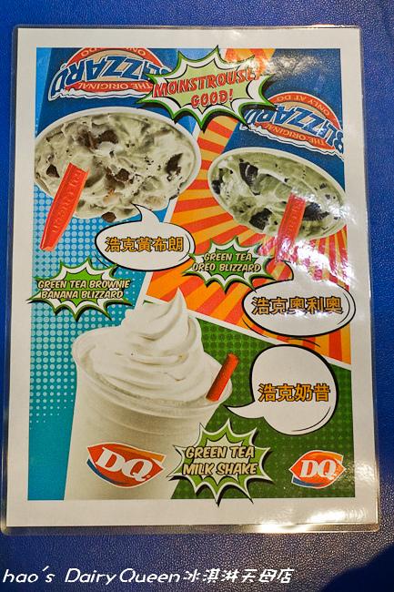 201510 Dairy Queen冰淇淋天母店 055.jpg