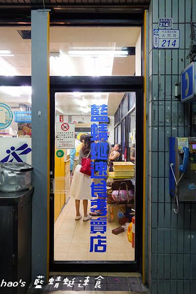 201509藍蜻蜓速食008.jpg