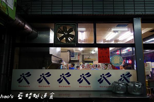 201509藍蜻蜓速食009.jpg