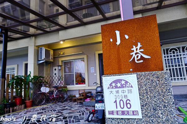 201511小巷民宿080.jpg