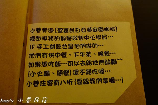 201511小巷民宿109.jpg
