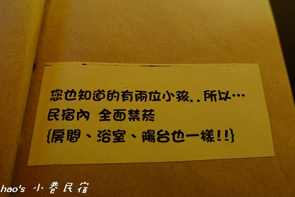 201511小巷民宿113.jpg
