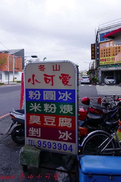 201510冬山小可愛032.jpg