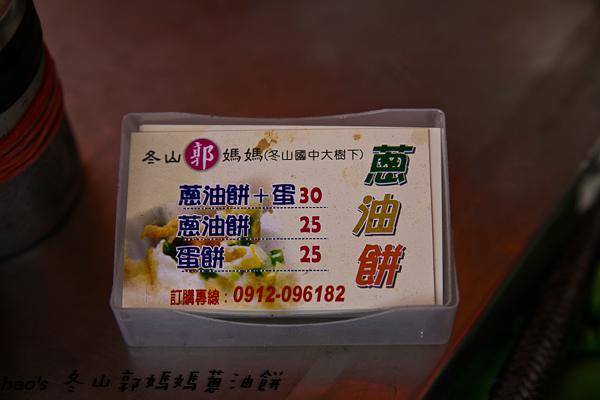 201510冬山郭媽媽蔥油餅005.jpg