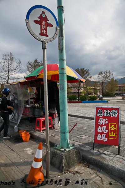 201510冬山郭媽媽蔥油餅006.jpg