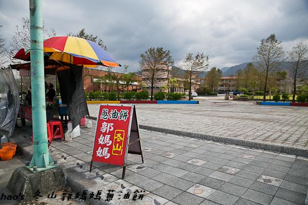 201510冬山郭媽媽蔥油餅007.jpg