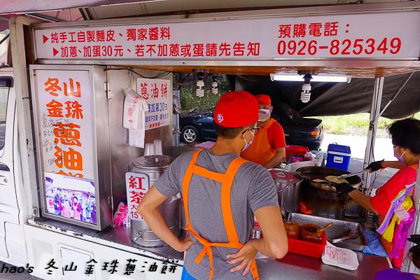 201510金珠蔥油餅002.jpg