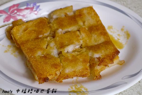 201509中福路啞巴蛋餅038.jpg