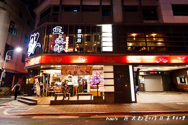 201511 匠太郎創作日本料理002.jpg
