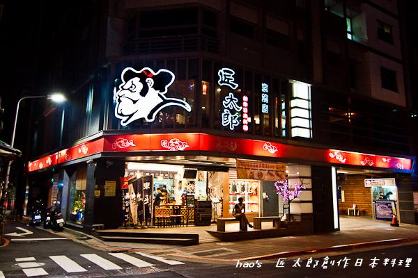 201511 匠太郎創作日本料理003.jpg
