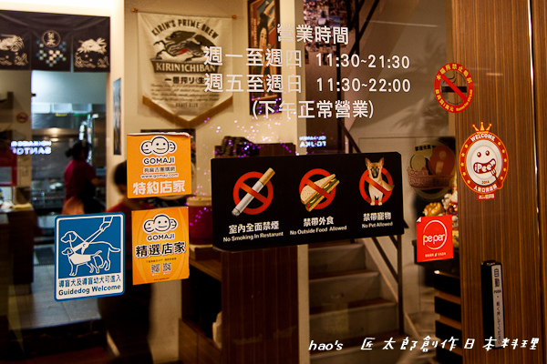 201511 匠太郎創作日本料理007.jpg